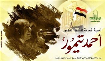 """غدًا.. """"قراءات فى الإبداعات الوطنية"""" للشاعر أحمد تيمور بـ""""الأعلى للثقافة"""""""