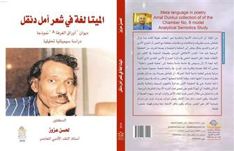 """الجزائري حسن عزوز عن كتابه """"الميتا لغة في شعر أمل دنقل"""": الشاعر لم يحظَ باهتمام نقدي حقيقي"""