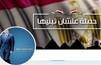"""4 آلاف توقيع لحملة """"علشان تبنيها"""" في دمياط"""