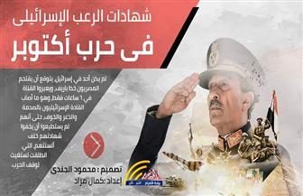 ننشر شهادات الرعب الإسرائيلي عقب انتصار الجيش المصري في حرب 6 أكتوبر