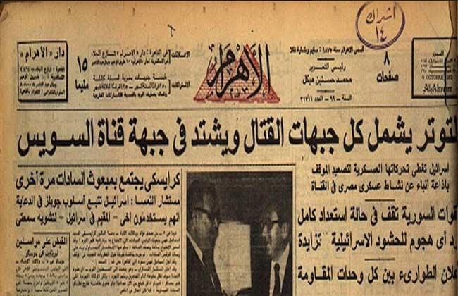 مانشيت الأهرام في  السادس من أكتوبر.. التوتر يشمل كل جبهات القتال -