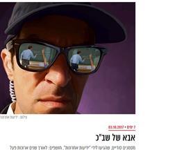 يديعوت أحرونوت: المخابرات الإسرائيلية زرعت عملاءها بالمدارس الفلسطينية