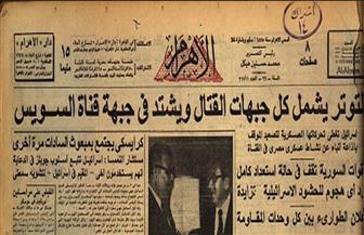 مانشيت الأهرام في  السادس من أكتوبر.. التوتر يشمل كل جبهات القتال