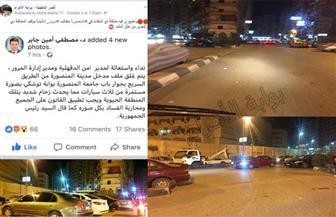 """مرور الدقهلية يستجيب لـ""""بوابة الأهرام"""" ويغلق """"دوران"""" جامعة """"السلاب"""" ويفتح آخر أمام بوابة """"توشكي""""   صور"""