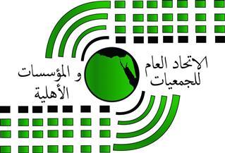 الاتحاد العام للجمعيات اﻷهلية يعلن دعمه الرئيس السيسي .. ويؤكد: نقف بجوار الجيش والشرطة