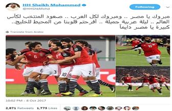 """حاكم دبي يهنئ الفراعنة: """"أفرحتم قلوبنا من المحيط للخليج.. كبيرة يا مصر دايمًا"""""""