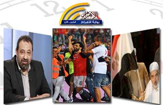 الفراعنة في المونديال.. الرئيس يستقبل المنتخب.. رد فعل مجدي عبدالغني.. هنية يرفع علم مصر.. بنشرة منتصف الليل