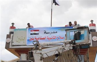 """قيادات """" تعليم الغربية"""" تشهد تدشين اسم محمد صلاح على مدرسة بسيون الصناعية   صور"""