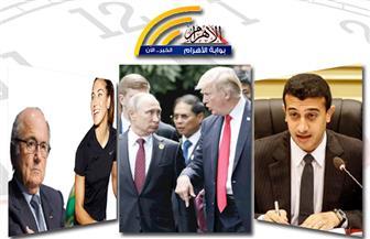 """بوتين وترامب يتفقان حول سوريا.. فضيحة تحرش بلاتر.. حكاية بنت اسمها""""منة"""" بنشرة التاسعة"""