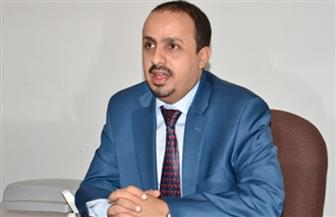 وزير الإعلام اليمني: استمرار إيران في تهريب الأسلحة للمليشيا الحوثية عدوان على شعبنا