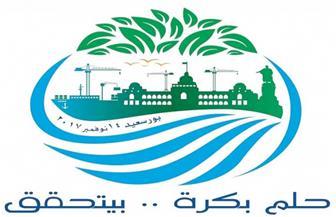 """8 توصيات لمؤتمر """"حلم بكره بيتحقق"""" في بورسعيد"""