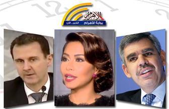 البيت الأبيض يدرس تعيين العريان..شيرين تعتذر.. تصريح الأسد..الحمد لله على نعمة الوطن بنشرة منتصف الليل