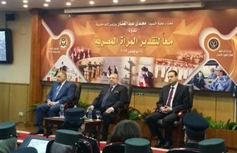 """""""الداخلية"""" تنظم ندوة """"معًا.. لتقدير المرأة المصرية"""" بأكاديمية الشرطة"""