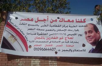 """غدًا.. """"من أجل مصر"""" تنظم قافلة لعلاج غير القادرين بالقطامية في 4 تخصصات"""