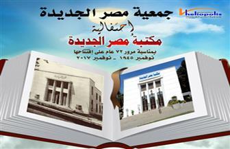 غدًا .. مكتبة مصر الجديدة تحتفل بعيد ميلادها الـ 72  صور
