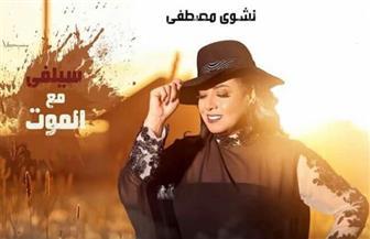 """يوسف زيدان يهنئ نشوى مصطفى على عرض مسرحية """" سيلفي مع الموت """""""