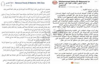"""بيان من طلاب طب المنصورة يوضح أسباب انسحابهم من امتحان """"الجراحة"""""""