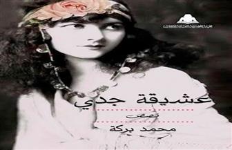 """يسري عبد الله وعمار علي حسن يناقشان """"عشيقة جدي"""""""