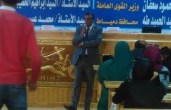 """القوى العاملة: 131 من طرفي العملية الإنتاجية يشاركون في دورة """"مصر أمانة بين إيديك"""" بدمياط   صور"""