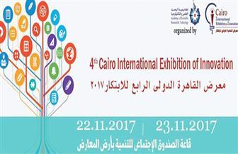غرفة الاتصالات راعيًا لمعرض القاهرة الدولي الرابع للابتكار.. والصين ضيف شرف