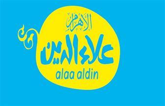 """مجلة """"علاء الدين"""" تحتفل بعيد الطفولة في قاعة نجيب محفوظ.. الثلاثاء المقبل"""