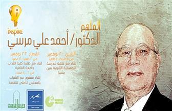 """أستاذ الأدب الشعبي """"أحمد مرسي"""" ضيفًا جديدًا على مشروع """"المُلهم"""""""