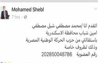 """استقالات جماعية في صفوف """"الحركة الوطنية"""" بالإسكندرية تضامناً مع """"الحلو"""""""