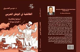 موسى الحسيني يرصد أسباب ومظاهر الطائفية في الوطن العربي