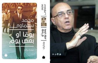 """""""يومًا أو بعض يوم"""".. السيرة الذاتية لـ""""محمد سلماوي"""""""