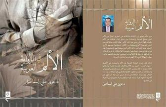 """مناقشة """"الألم في الرواية العربية"""" لعزوز إسماعيل باتحاد الكُتاب.. الأربعاء"""