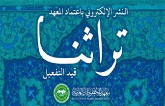 """معهد المخطوطات العربية يتبنى مبادرة """"تراثنا للنشر الإلكتروني"""""""