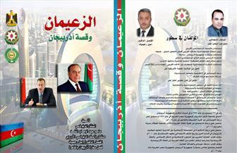 """""""الزعيمان وقصة أذربيجان"""".. دراسة للمؤلفين سامح المشد وإميل رحيموف"""