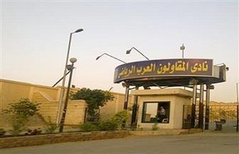 إقبال كبير على عمومية نادي المقاولون العرب لانتخاب مجلس إدارة جديد