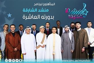 """مصر تستضيف اختبارات """"منشد الشارقة"""".. السبت"""