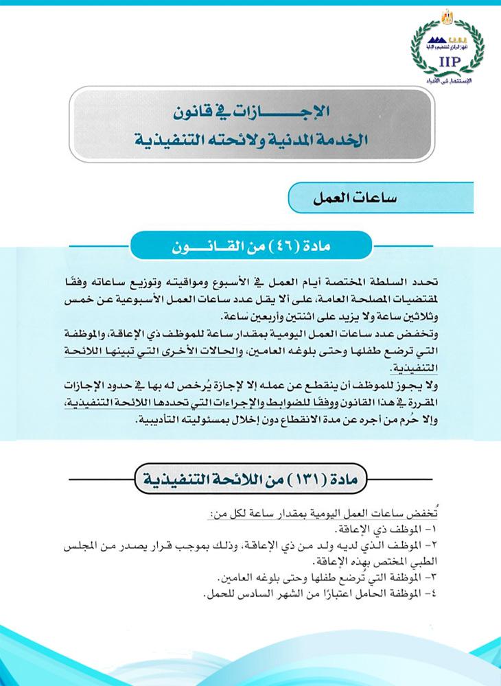 تعرف على نظام الإجازات بقانون الخدمة المدنية بوابة الأهرام