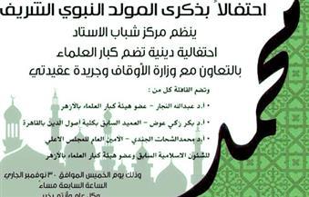ندوة لكبار علماء الأزهر الشريف في بورسعيد للاحتفال بالمولد النبوي الشريف اليوم