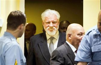 وفاة قائد قوات كروات البوسنة السابق بعد تجرعه السمّ على الهواء أثناء محاكمته | فيديو