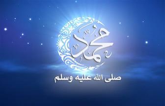 في ذكرى مولد سيد الخلق.. ماذا قال الغرب عن النبي محمد صلى الله عليه وسلم ؟