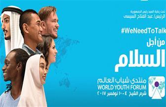 استشاري ريادة أعمال: رؤية الشباب العالمي لمصر بدأت تتغير