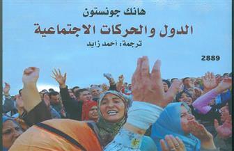 """""""الدول والحركات الاجتماعية"""".. كتاب جديد من المركز القومي للترجمة"""