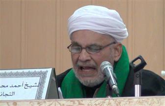 وفاة شيخ الطريقة التجانية في مصر أحمد الحافظ عن عمر ناهز 78 عامًا