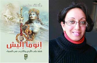 منة الله سامي عن مجموعتها الجديدة: محاولة لفضح الممارسات اللاإنسانية