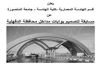 ننشر تفاصيل مسابقة تصميم بوابات مداخل محافظة الدقهلية