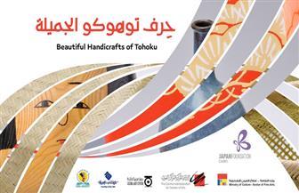 """""""حرف توهوكو الجميلة"""" في معرض برعاية مؤسسة اليابان بالقاهرة"""