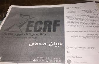 منظمات حقوقية تواصل التحريض على مصر بالخارج وتزعم أن زواج المثليين من الحريات