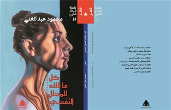 """المونولوج والتأمل في ديوان """"كل ما قلته للمحلل النفسي"""" للمغربي محمود عبد الغني"""
