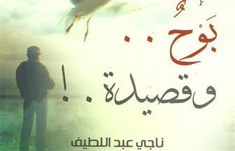 ناجي عبداللطيف في بوح وقصيدة