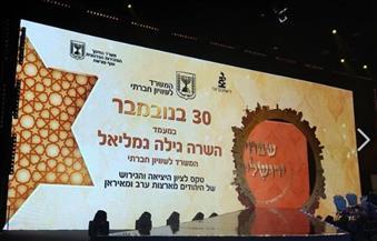 الحكومة الإسرائيلية تطرح من جديد ملف تعويضات اليهود العرب