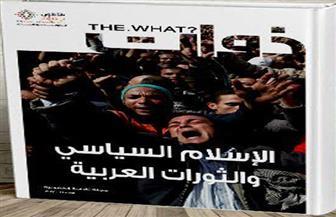 """""""الإسلام السياسي والثورات العربية"""" في العدد الجديد من مجلة """"ذوات"""""""