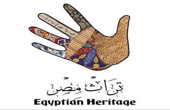 """انطلاق معرض """"تراث مصر"""" للحرف اليدوية والصناعات التقليدية.. الأحد"""